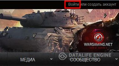 Бонус-код World of Tanks